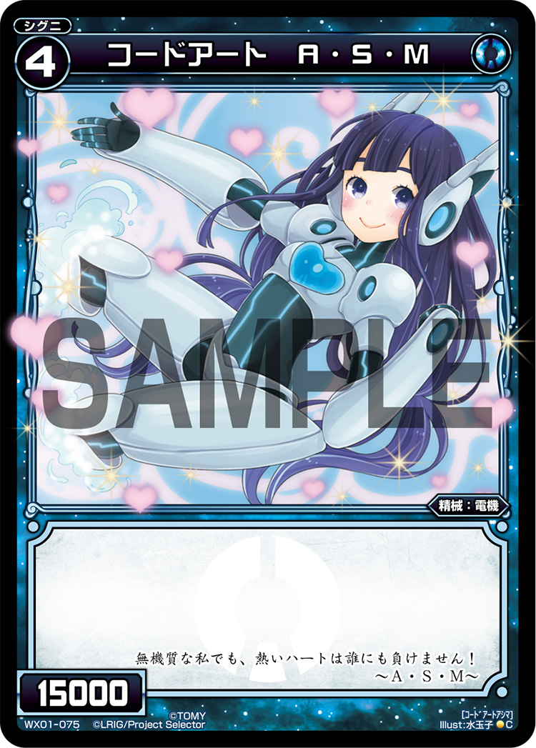 WX01-075