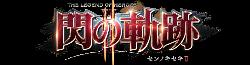 Sen no Kiseki Wikia