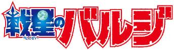 File:Sensei no Bulge Logo.png