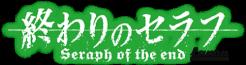 Owari no Seraph Fanon Wikia