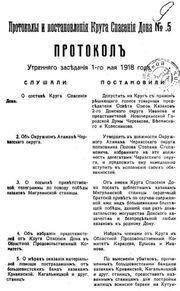 Протокол-расказачивания-красных-казаков-на-Дону-01-05-1918-часть1