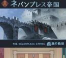 Nevanplace Empire (ネバンプレス帝国)