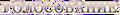 Миниатюра для версии от 17:43, октября 23, 2014