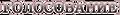 Миниатюра для версии от 17:49, октября 23, 2014