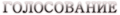 Миниатюра для версии от 17:52, октября 23, 2014