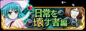 FB Nichijo o Kowasu Mono-hen