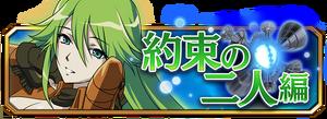 FB Yakusoku no Futari-hen