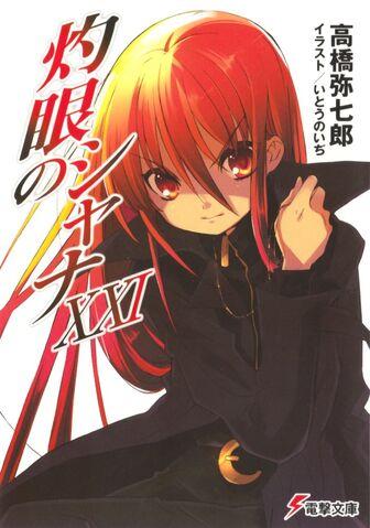 File:Shakugan no Shana Light Novel Volume 21 cover.jpg