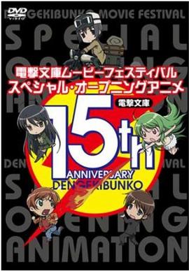 Movie Festival Special