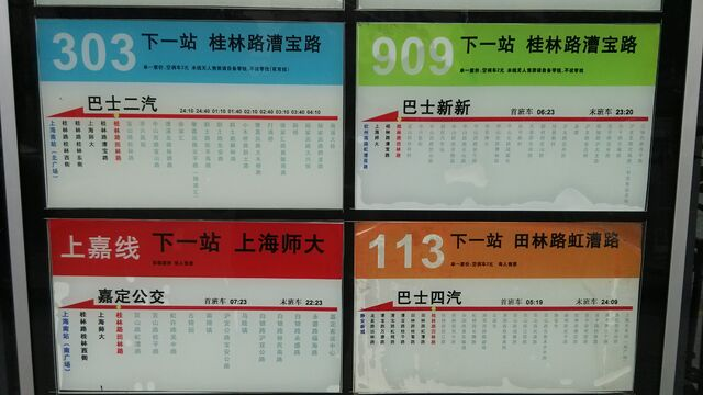 File:BusFareSigns.jpg