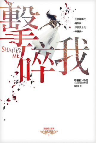 File:Shatter Me Taiwan.png