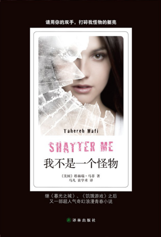 File:Shatter Me China.png