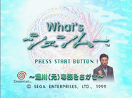 WhatsShenmueTitleScreen