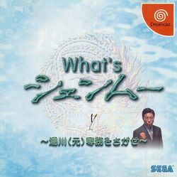 Whats Shenmue DC A