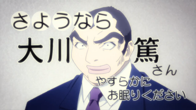 File:SayounaraAtsushi.png
