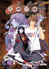 File:Kohtaro&tsukiko.jpg