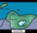 Тундра Мыр