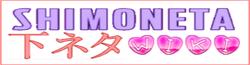 Shimoneta to lu Gainen ga Sonzai Shinai Taikutsu n