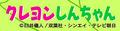 2013年10月28日 (一) 04:58的版本的缩略图