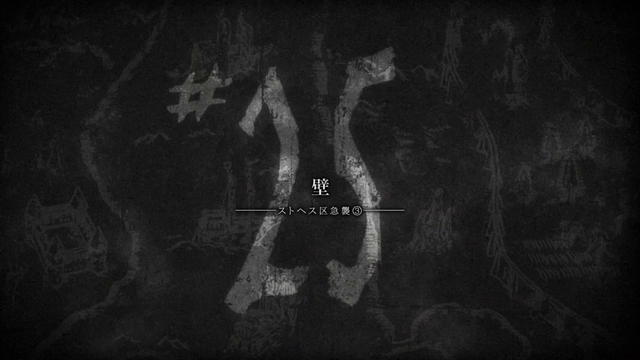 File:Attack on Titan - Episode 25 Title Card.png