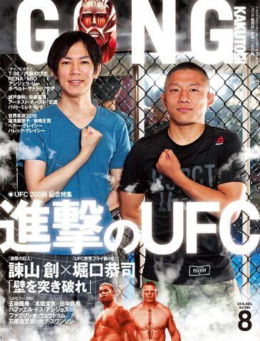 File:Hajime Isayama Gong Kakutogi August 2016.jpg