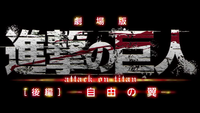 Attack on Titan Part 2- Wings of Freedom - Title Card