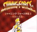 Sarah (Shining Force CD)
