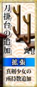 SwordStand