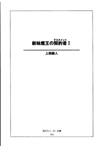 File:Shinmai Vol1 0010.jpg