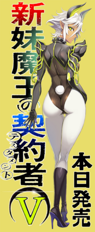 File:Ookuma Volume V 3.png
