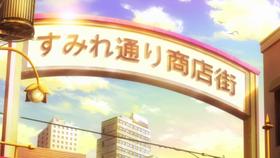 Sumiredōri Shopping District Sign