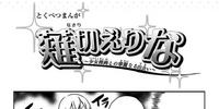Extra: Erina Nakiri and the Shōjo manga's Magnificent Encounter