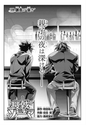Chapter 199 Japanese
