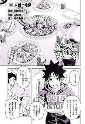 Chapter 149 Japanese