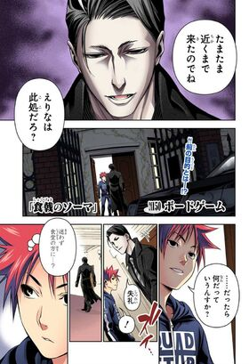 Chapter 150 Japanese