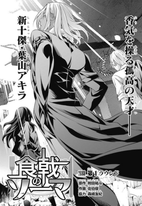 Chapter 188 Japanese