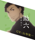 Sukeroku Yuurakutei the 2nd