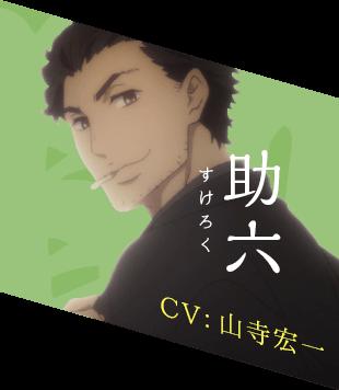 File:IconSukeroku.png