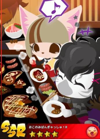File:Okonimi BanGyasshu! R.jpg