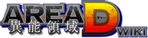 AreaD-Wiki-wordmark