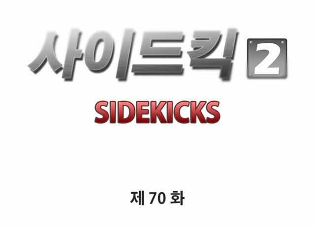 File:S2Ep70.png