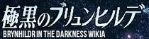 GokukokuNoBrynhildr-Wiki-wordmark