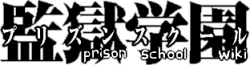 File:PrisonSchool-Wiki-wordmark.png
