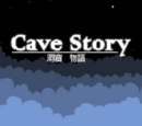 On to Grasstown (Beta Mix) - Cave Story