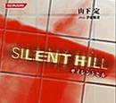 Silent Hill: The Novel