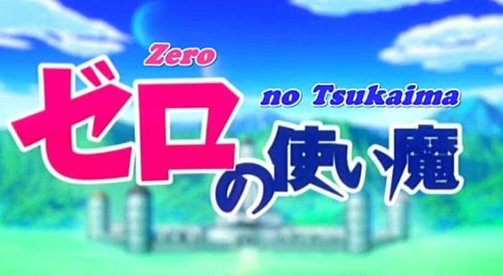 File:Zero no Tsukaima.jpg