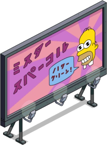File:Tapped Out Mr.Sparkle Billboard.png