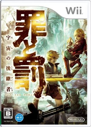 File:TsumitoBatsuSoranoKoukeisha frontcover.png