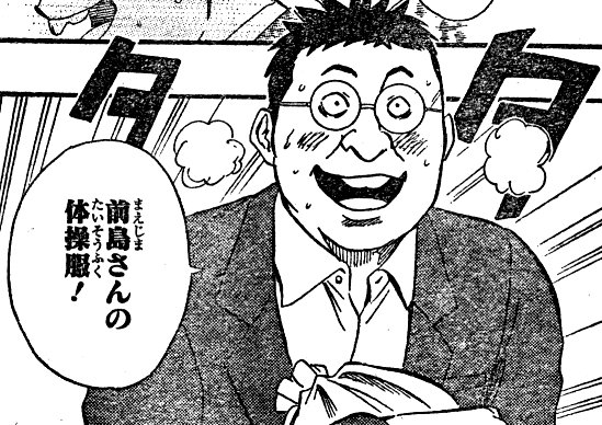 File:Mitsuo.jpg
