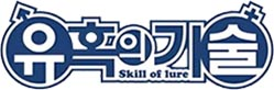 File:Skill Of Lure Logo.jpg